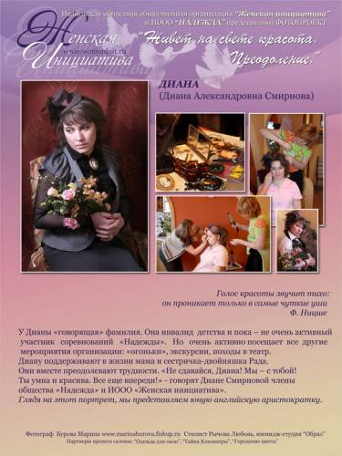 Преодоление. Главная. 21.09.2010. Нина Васильевна Семенова.